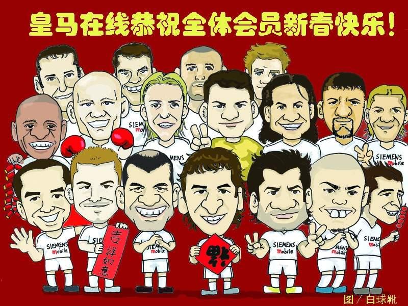 Jugadores del Real Madrid 2